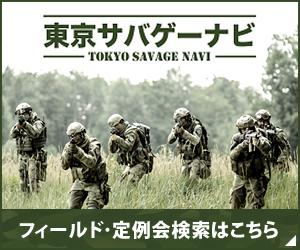 東京サバゲーナビ フィールド・定例会検索はこちら