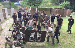 CAMP御戦(オンセン)