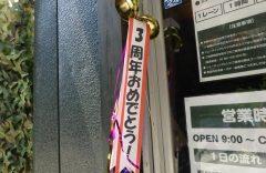 福岡サバゲーランド3周年記念イベント