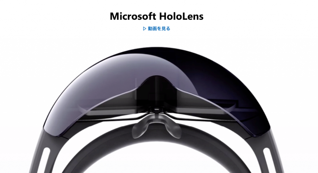 アメリカ軍がHoloLensを実戦投入?マイクロソフト社に10万台発注!